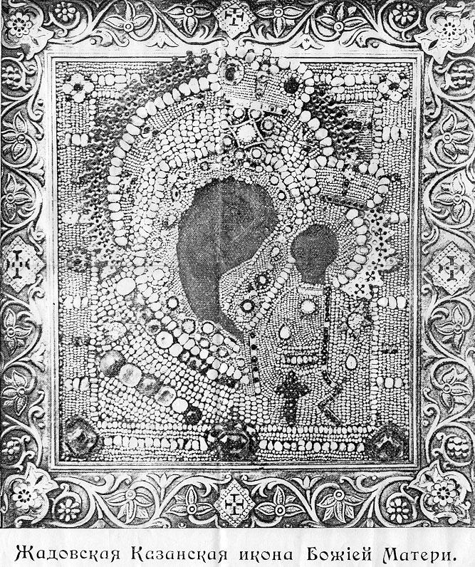 ... иконы Божией Матери. Вид иконы в 1880-е: aleksii-skala.narod.ru/book206.htm